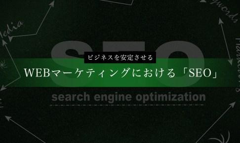 WEBマーケティングで活用するSEOのメリット・デメリット