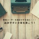 検索ユーザーを満足させる読みやすい文章の構成とは?