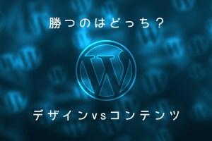 ホームページ集客 デザインとコンテンツ
