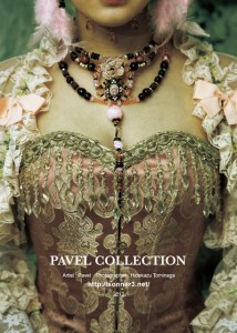 PAVEL COLLECTION VOL.1