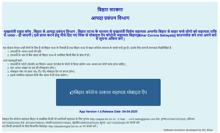 Bihar corona sahayata mobile app: बिहार कोरोना सहायता मोबाइल ऍप Download करे अभी 1