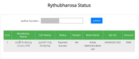 ap-ysr-rythu-bharosa-scheme