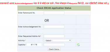 jharkhand-ration-card-application-status