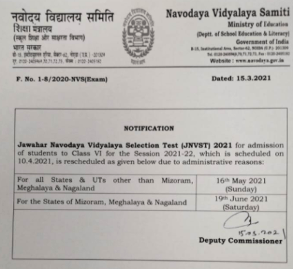 jnvst-exam-date-notice