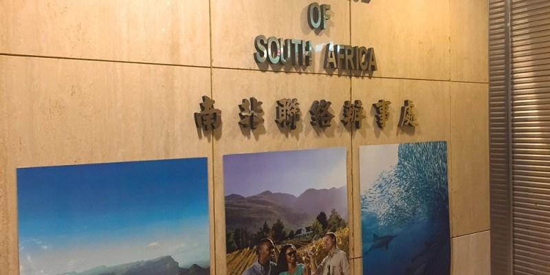 南非簽證申辦注意事項。史上最麻煩的親辦簽證 終於到手了!