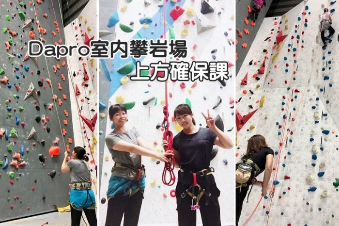 台中攀岩 Dapro室內攀岩場。攀岩確保課-認識確保裝備知識,打出安全的攀岩繩結(上方攀岩課程一二堂)