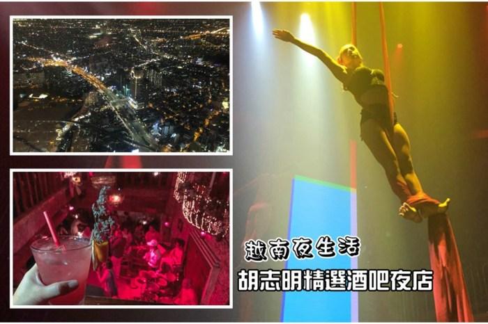越南胡志明夜生活》精選五大酒吧夜店:夜景美酒表演,越南越夜越美麗!