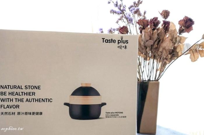 小廚房快速料理-Taste Plus日系悅味元石 上蒸下煮砂鍋 二合一多用途