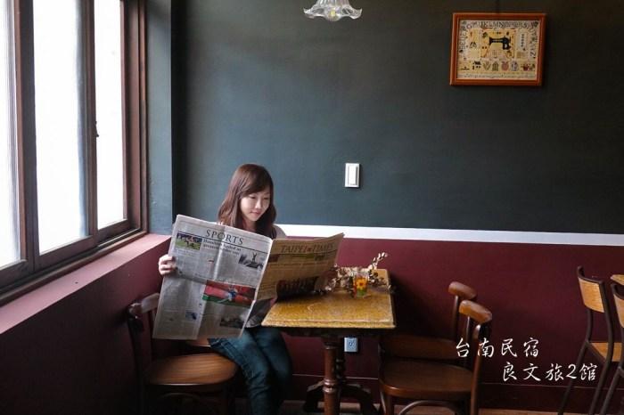 台南民宿 良文旅2館Vintage 平價老屋韻味文青民宿 隔壁就是超旺的求財土地公廟