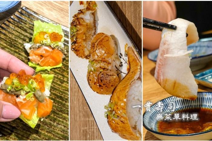 一貫手作壽司》美味無菜單料理 西屯中科平價日本料理店