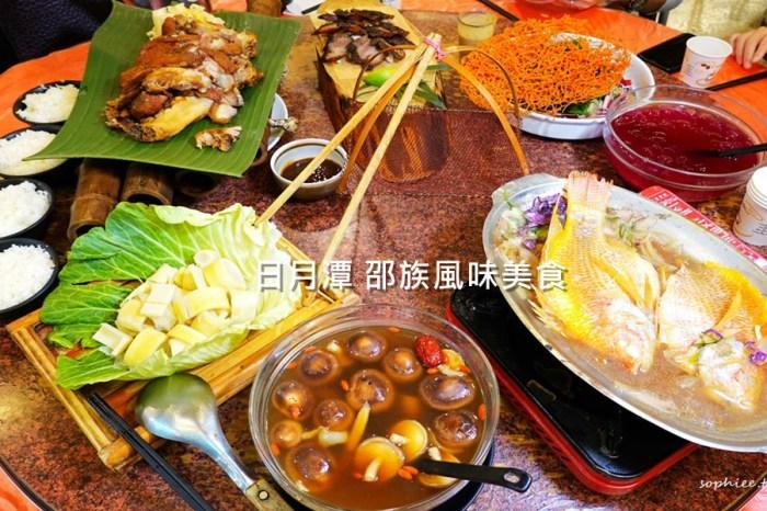 日月潭餐廳美食推薦》新山味邵族風味餐廳 美味道地 價格實在 人少點餐也沒問題!
