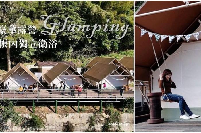 野漾莊園》五星豪華露營Glamping 帳內獨立衛浴 飯店泳池設備 一泊四食全都包!