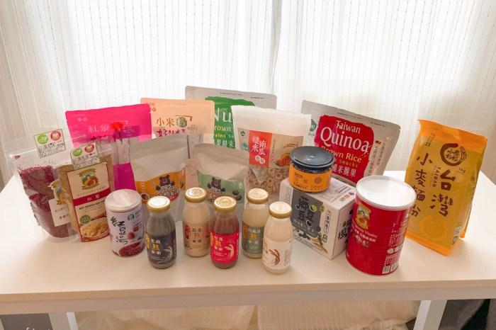 團購美食》國產雜糧在家動動手就送到家 奧丁丁市集宅配到府!