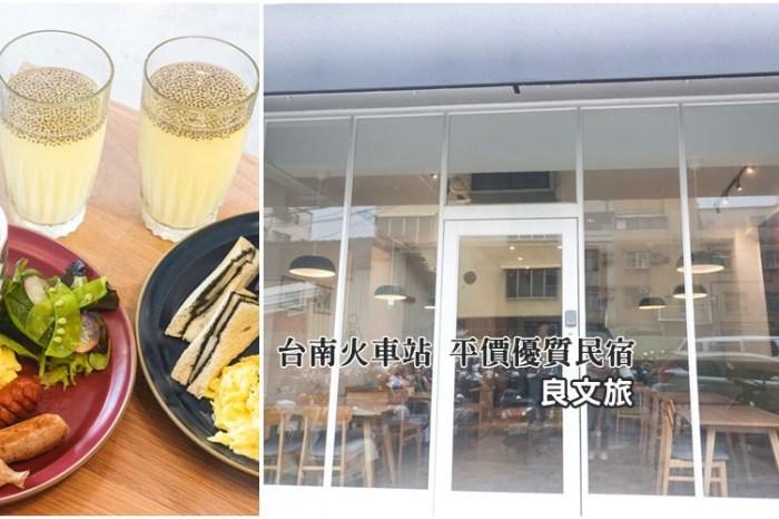 台南車站平價優質民宿 良文旅|房價千元還附早餐 來台南一日輕旅行吧