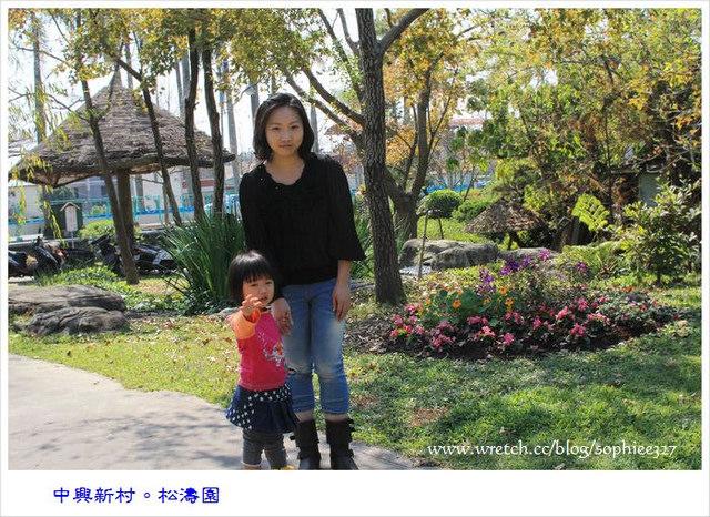 【南投】中興新村。松濤園