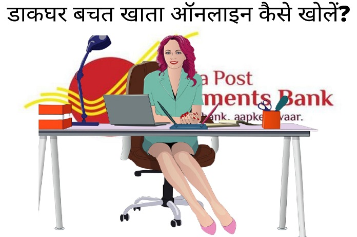 How To Open A Post Office Savings Account Online?