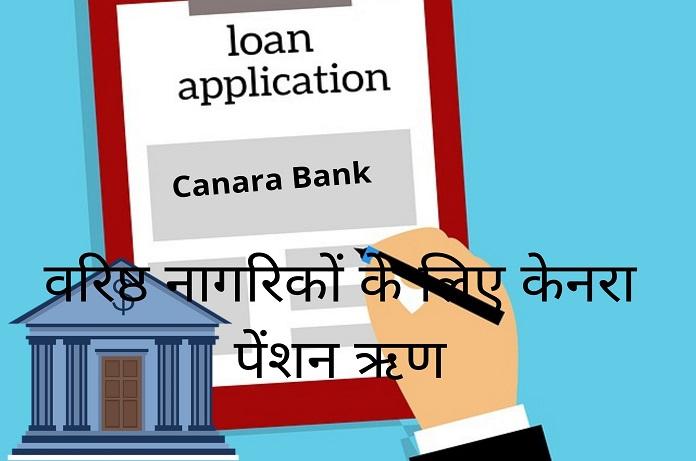 Canara Bank Pension Loan