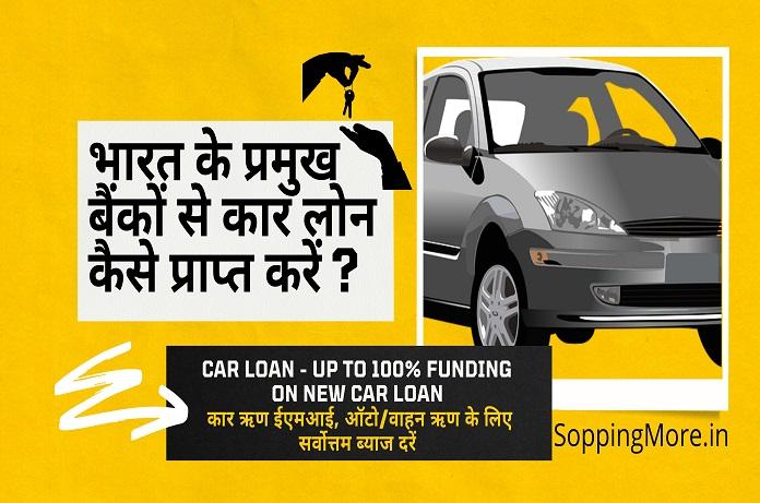 Car Loan in India