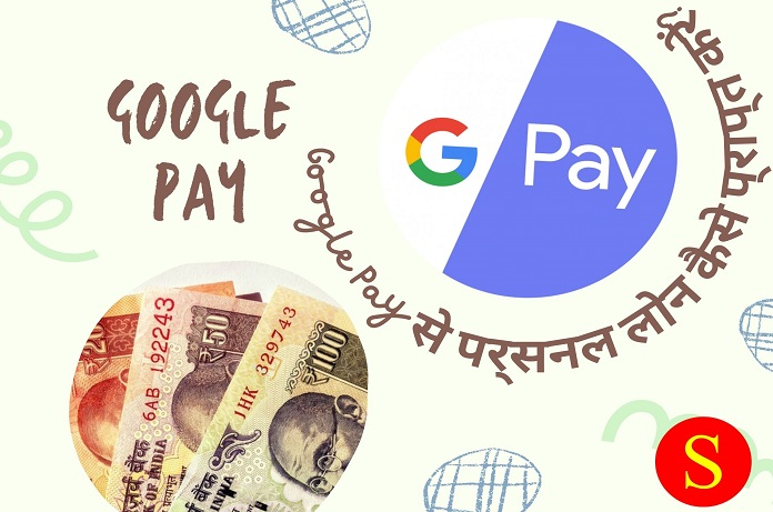 Google Pay Personal Loan