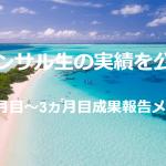 【PPCアフィリエイト】2019年最新版・コンサル生の成果実績を公開!