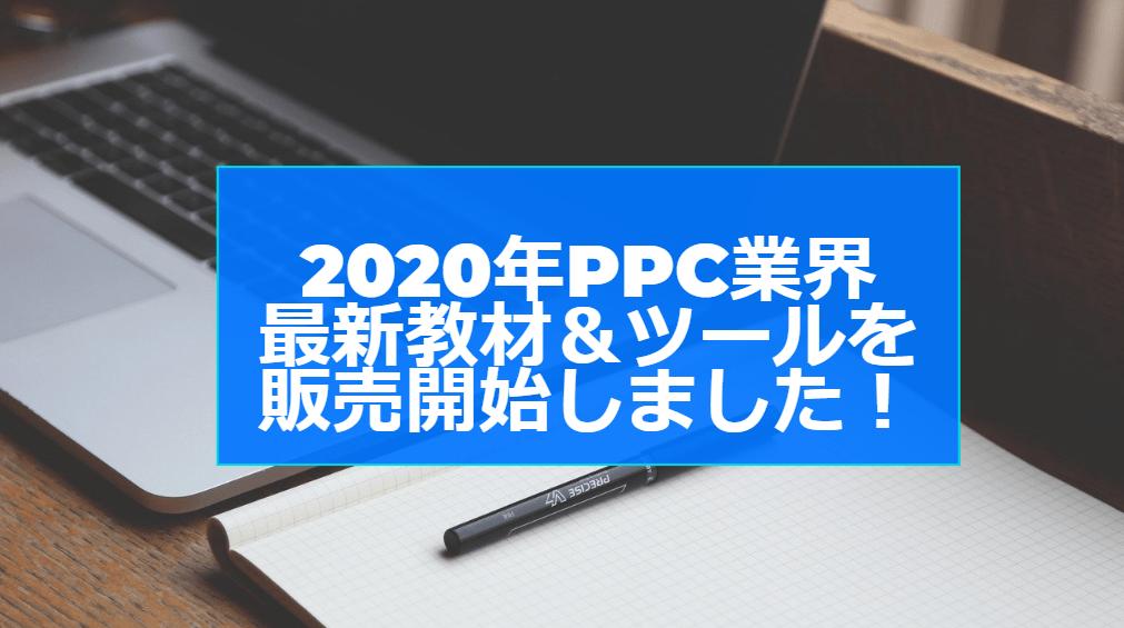2020年PPCアフィリエイト最新の教材・ツールをリリースしました。