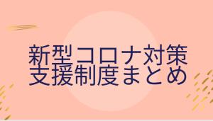 個人向け新型コロナ対策支援制度まとめ(給付金・助成金)