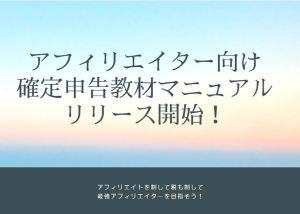 アフィリエイター向け確定申告教材マニュアルが完成!リリース開始!
