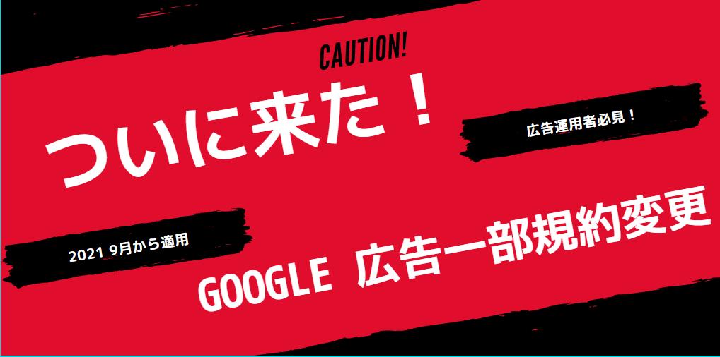 Google広告2021年9月から一部規約変更 <違反の繰り返しに対する措置>