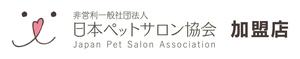 日本ペットサロン協会ロゴ_w300