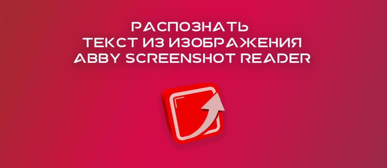 ABBY Screenshot Reader - программа для распознавания текста с экрана
