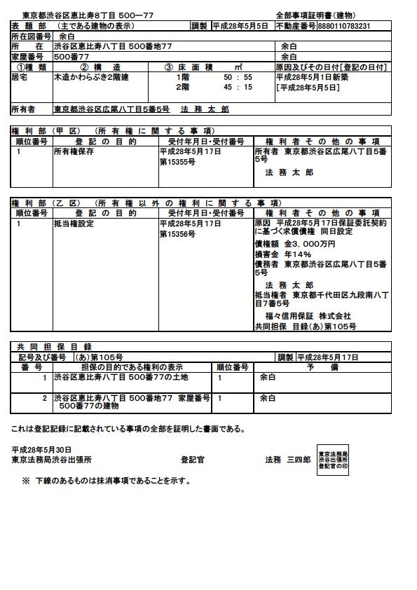 登記簿謄本(建物)