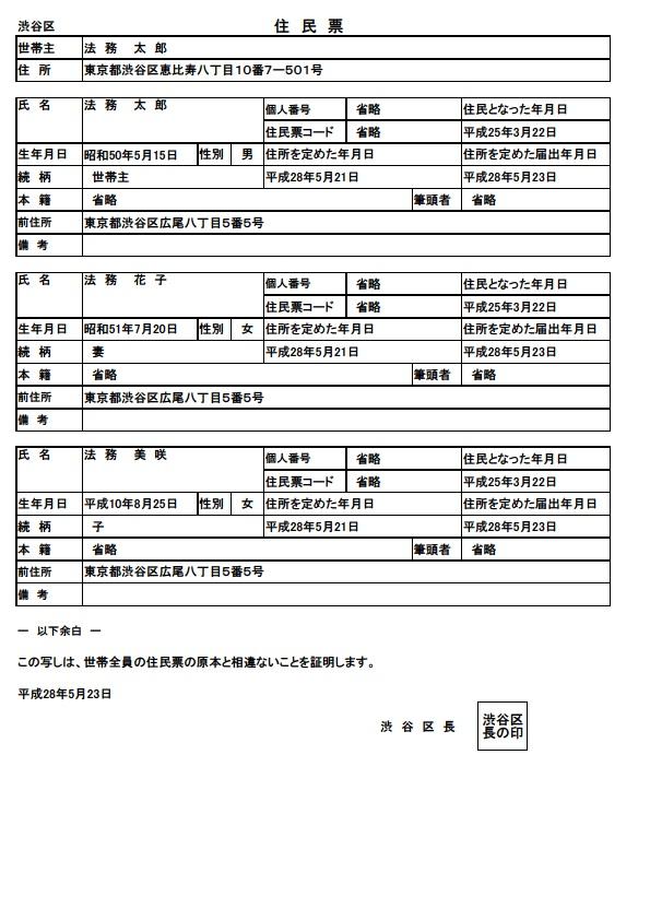 住民票(区分建物)