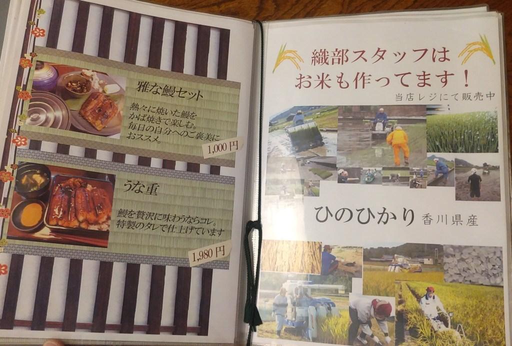 和カフェ織部、お米も作っています