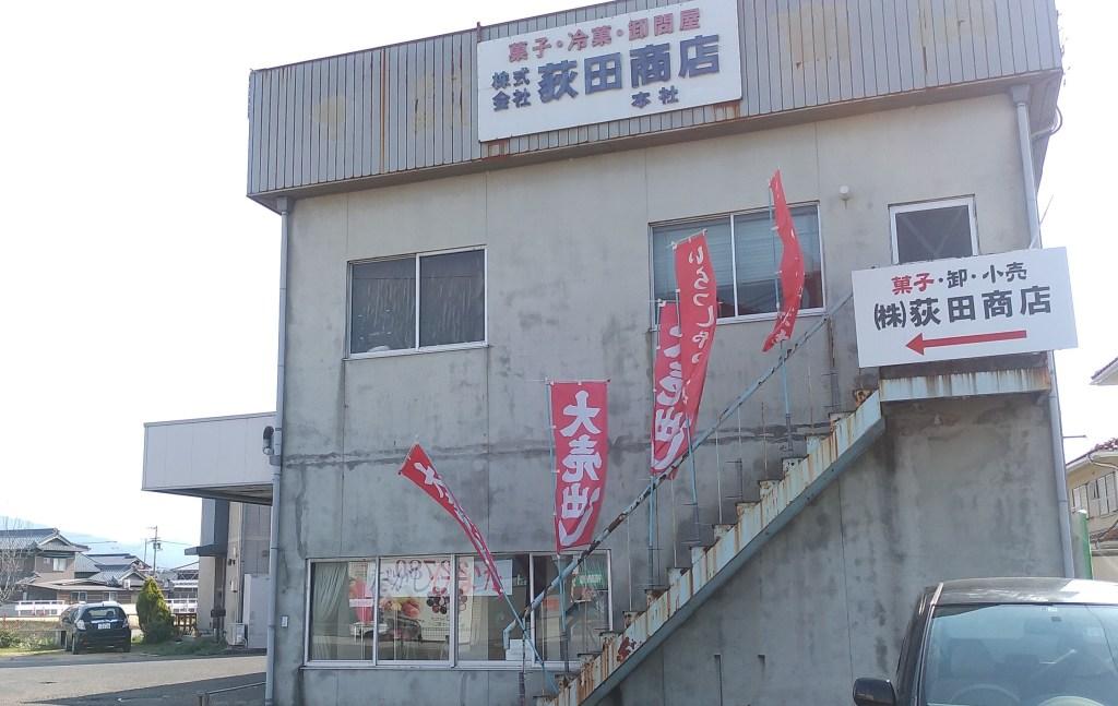 荻田商店外観