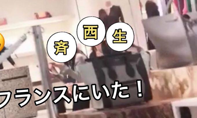 西野、生田、斉藤優里の3人フランスで目撃というか盗撮されてる