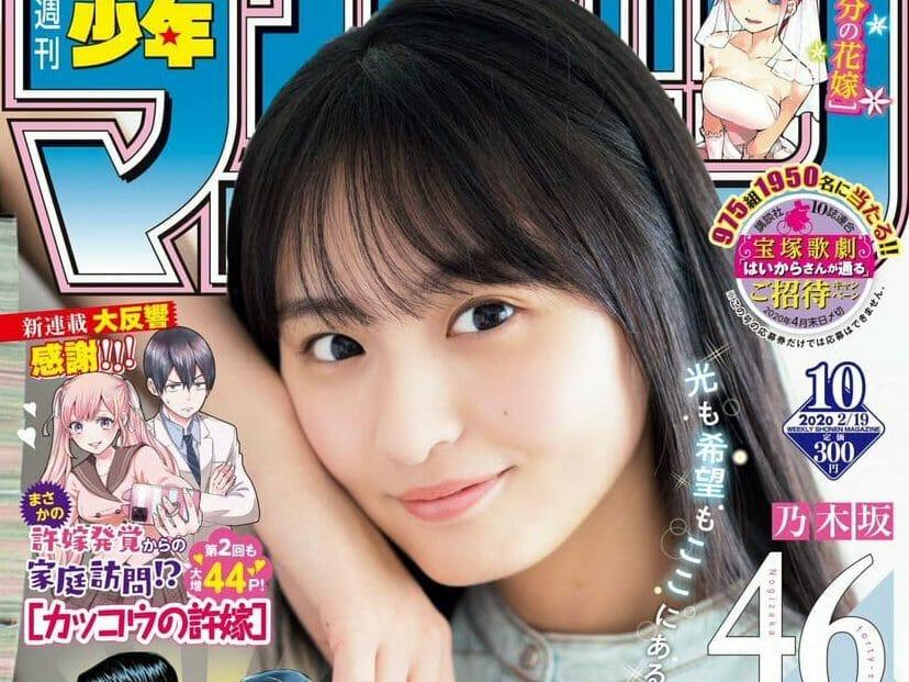 【未来のエース】乃木坂の美少女、遠藤さくらが雑誌グラビアに登場