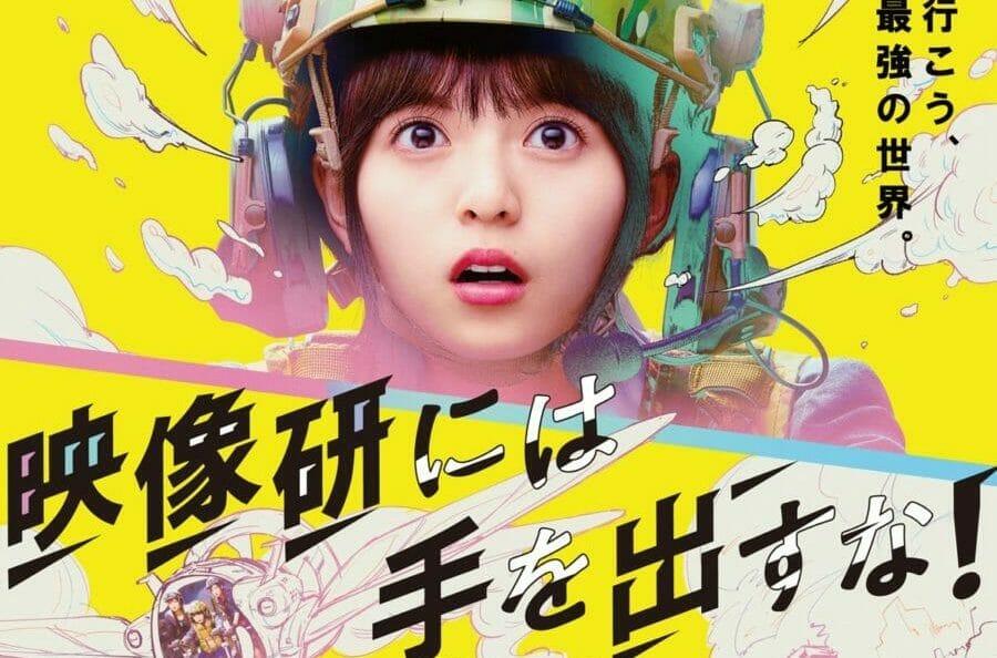 【朗報】映画「映像研には手を出すな!」9月25日公開!