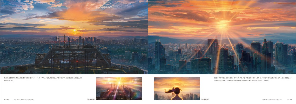 Weathering With You Art Book Free Wallpapers Video Conference Call Backgrounds Makoto Shinkai Your Name Japanese Anime Japan News 6 Soranews24 Japan News