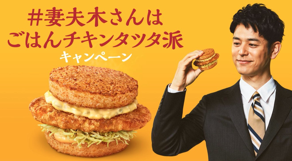 McDonald's Japan brings out a new chicken burger with rice buns