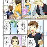 教育漫画作例