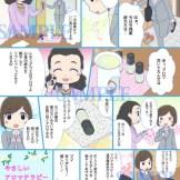 広告漫画宣伝用02