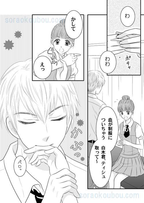 恋愛漫画ワンシーン