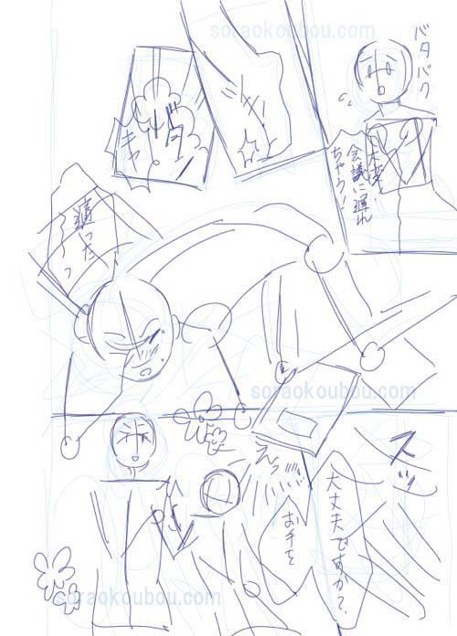 漫画原稿ラフ