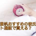吉岡里帆の彼氏枕のネット通販はある?楽天の最安値や口コミをチェック!
