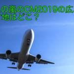 JALの嵐のCM2019の広島のロケ地はどこ?ハートと手裏剣の格子を見たい!