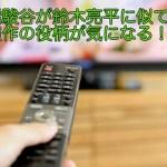 板橋駿谷に鈴木亮平と共通点?とと姉ちゃんの役柄やCMをチェック!