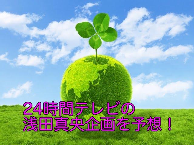 24時間テレビ 浅田真央