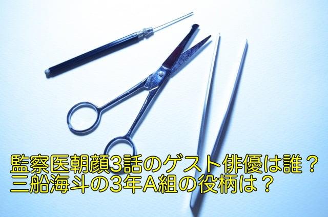 監察医朝顔 3話 ゲスト