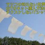 マツコの知らない世界白Tのネット購入方法は?夏目拓也のチクスケしないTシャツ!?