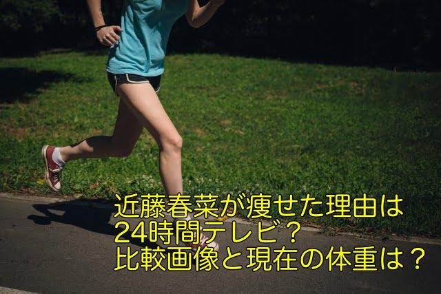 近藤春菜 痩せた 24時間テレビ